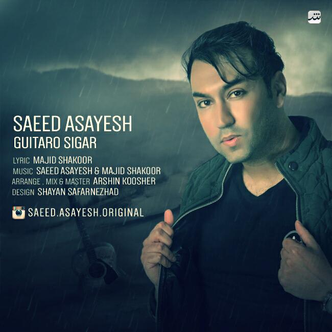 Saeed Asayesh - Guitar O Sigar