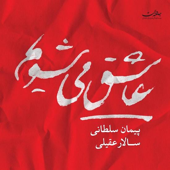 Salar Aghili - Ashegh Mishavim