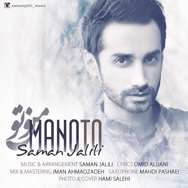 Saman Jalili - ManoTo