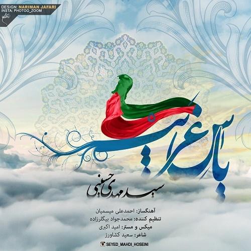Seyed Mahdi Hoseini - Yase Gharib