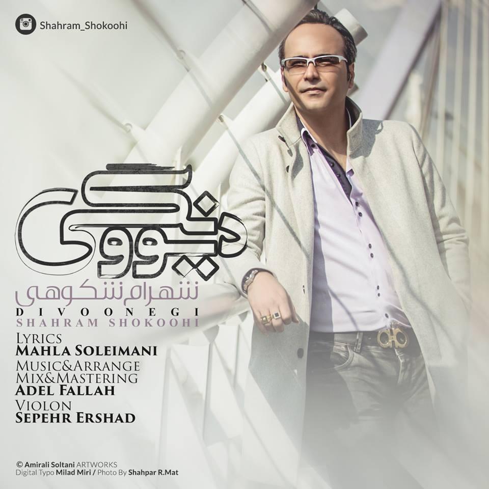 Shahram Shokoohi - Divoonegi