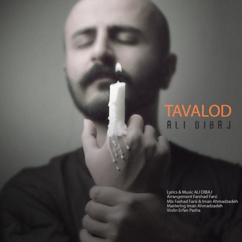Ali Dibaj - Tavalod