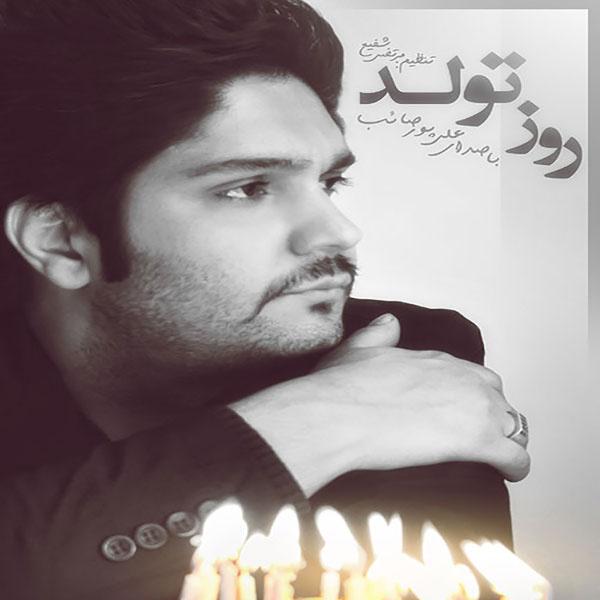 Ali Poursaeb - Rooze Tavallod