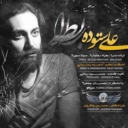 Ali Sotoodeh - Rabeteh