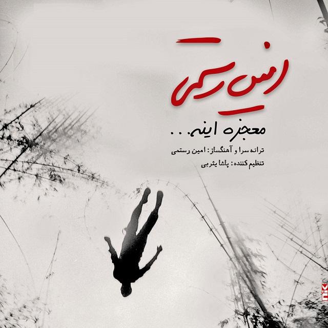 Amin Rostami - Mojezeh Ine