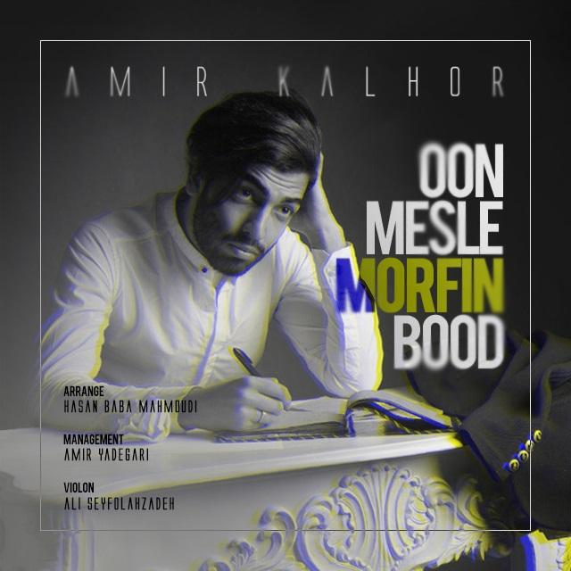 Amir Kalhor - Oun Mesl Morfin Bod