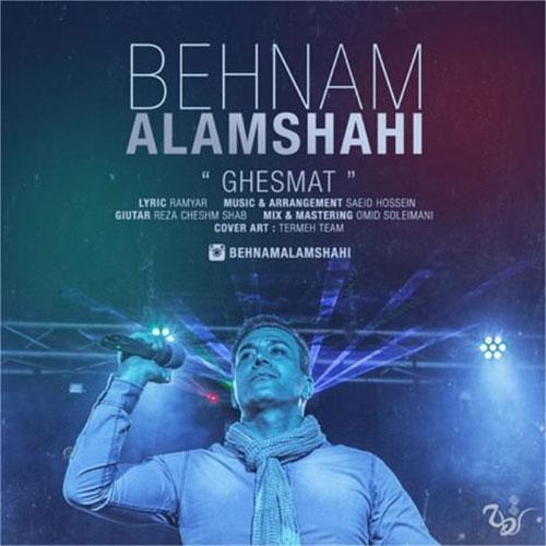 Behnam Alamshahi - Ghesmat