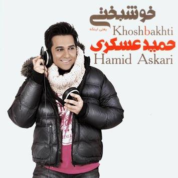 Hamid-Askari-Called-Havaye-Geryeh