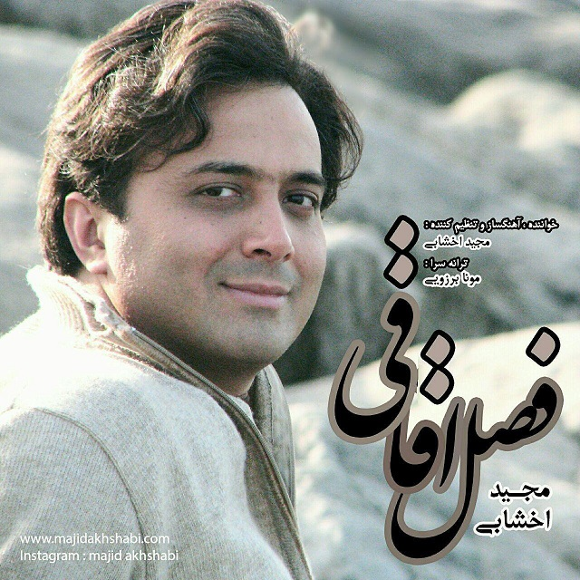Majid Akhshabi - Fasle Aghaghi
