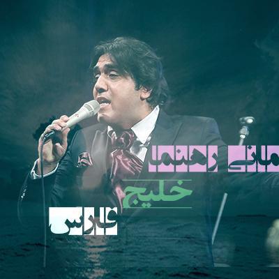 Mani Rahnama - Khalije Fars