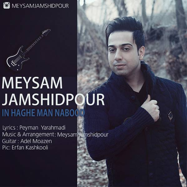 Meysam JamshidPour - In Haghe Man Nabod