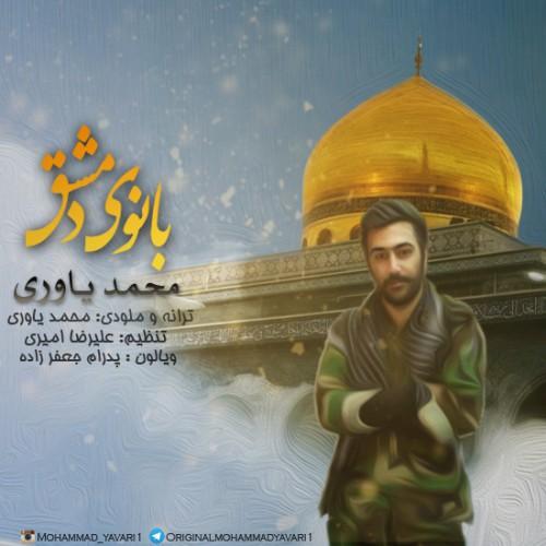 Mohamad Yavari - Banoye Dameshgh