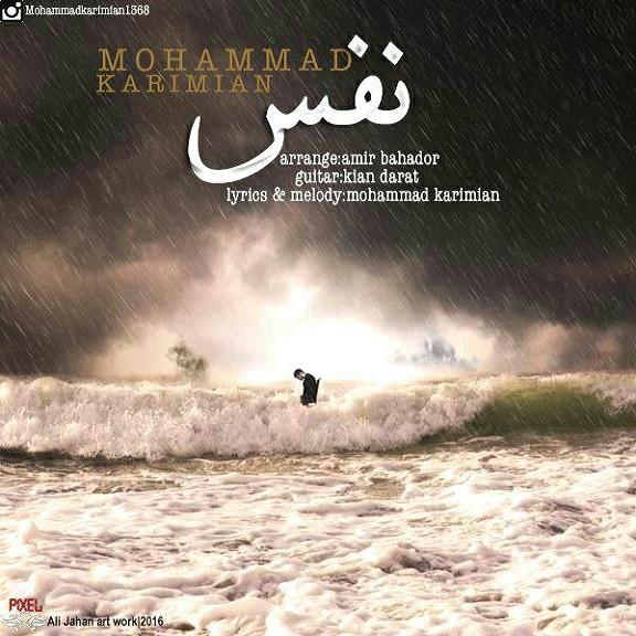 Mohammad Karimian - Nafas