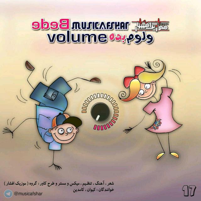 Music Afshar - Volume Bede
