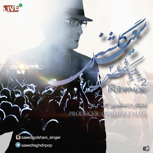 Saeed Golshani - Remix Shomali2