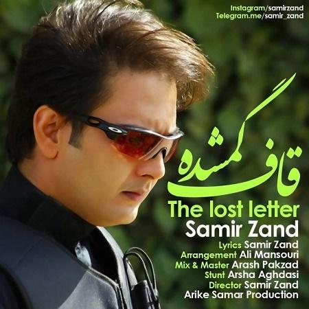 Samir Zand - Ghaafe Gomshodeh