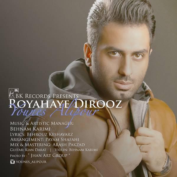 Younes Alipour - Royahaye Dirooz