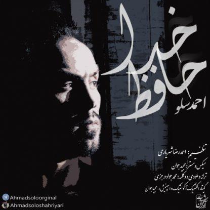 Ahmad Reza Shahriyari ( Ahmad Solo ) - Khoda Hafez