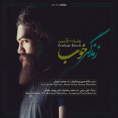 Ali Zand Vakili - Zendegie Khoob