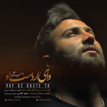 Amir Ali - Vay Az Daste To