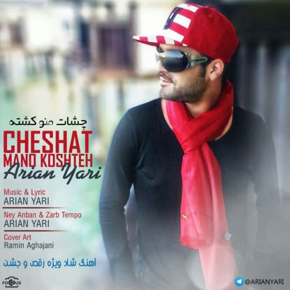 Arian Yari - Cheshat Mano Koshte