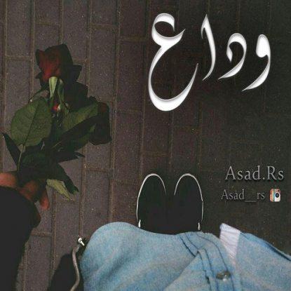 Asad rs - Veda