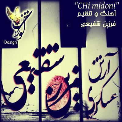 Farzin Shafiei - Chi Midoni (Ft Arash Askari)