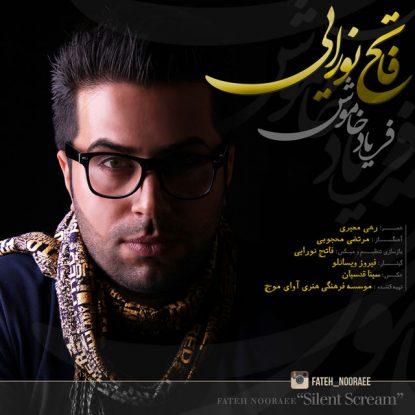 Fateh Nooraee - Faryade Khamush