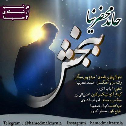 Hamed Mahzarnia - Bebakhsh