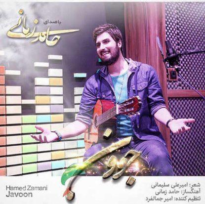Hamed Zamani - Javoon