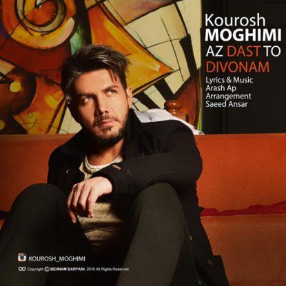 Kourosh Moghimi - Az Daste To Divoonam