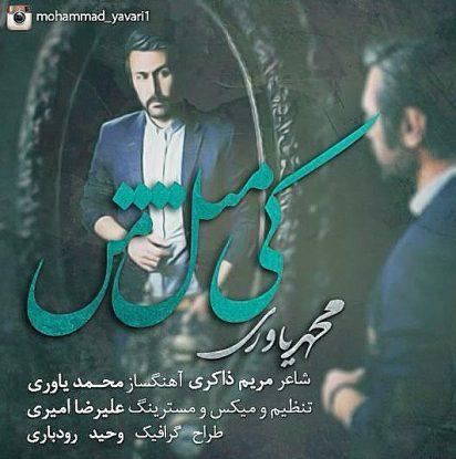 Mohammad Yavari - Ki Mesl Man