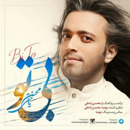 Mohsen Yahaghi - Bi To