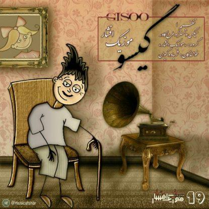 Music Afshar - Gisoo
