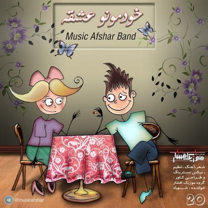 Music Afshar - khodemono Eshghe