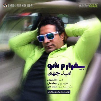 Omid Jahan - Bighararam Sho