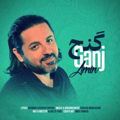 Amin - Ganj