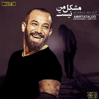 Amir Tataloo - Moshkele Man Nist