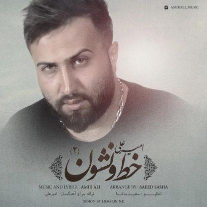 AmirAli - Khato Neshoon 2