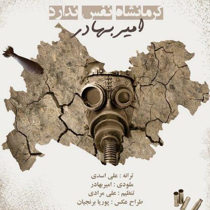 Amirbahador - Kermanshah Nafas Nadarad