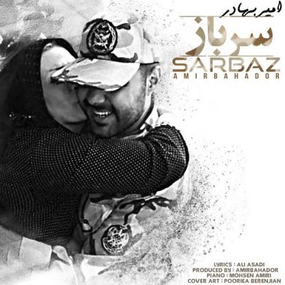 Amirbahador - Sarbaz