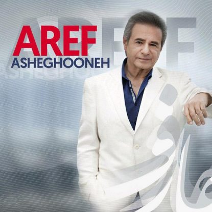Aref - Asheghooneh