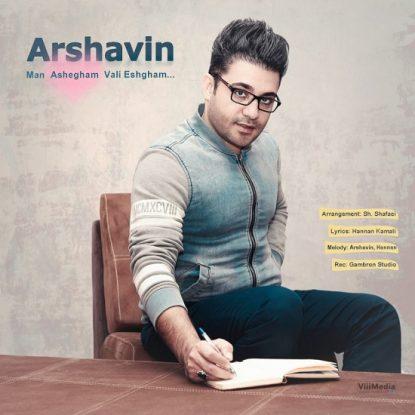Arshavin-Man-Ashegham-Vali-Eshgham