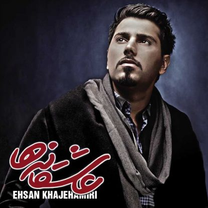 Ehsan Khajehamiri - Khoshbakhty