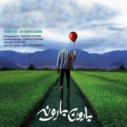 Farhad Sharifzadeh - Baroon Baroone