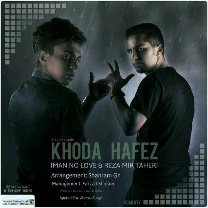 Iman No Love & Reza Mir Taheri - Khoda Hafez