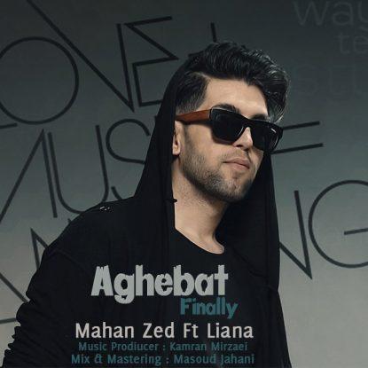 Mahan Zed - Aghebat (Ft Liana)