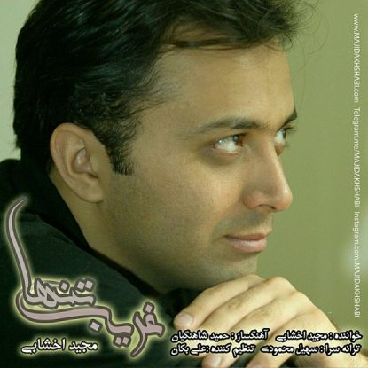 Majid Akhshabi - Gharibe Tanha