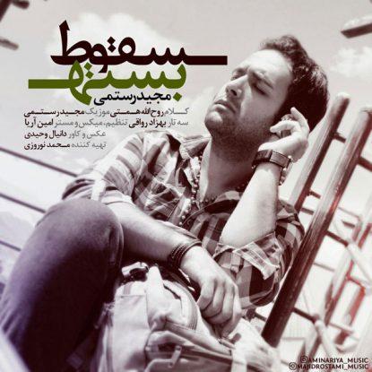 Majid Rostami - Soghote Baste