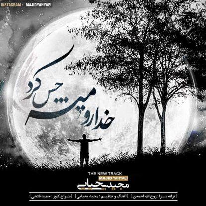 Majid Yahyaei - Khoda Ro Mishe Hes Kard